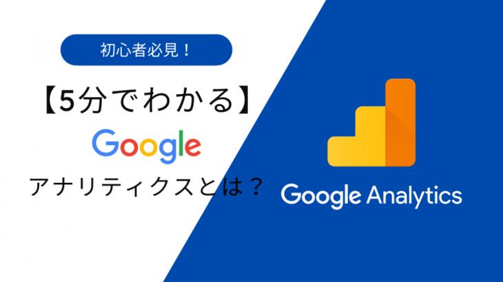 【5分でわかる】Googleアナリティクスとは?