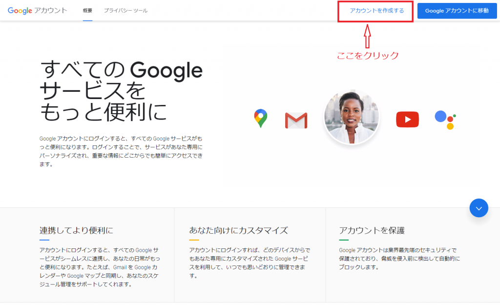 Googleアカウント作成ホーム画面