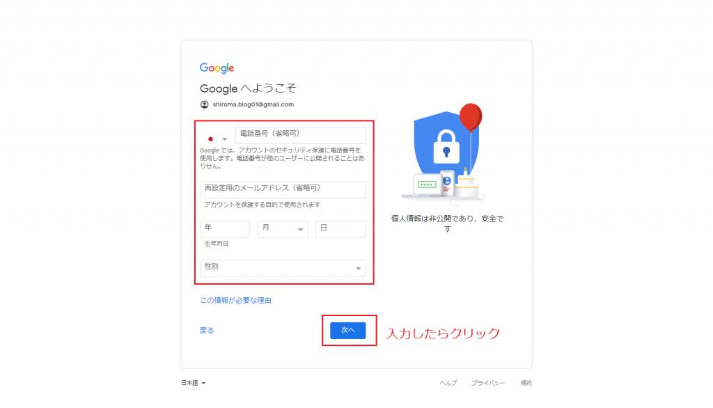 Googleアカウント詳細情報入力画面