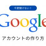 【10分で完了】Googleアカウントの作り方