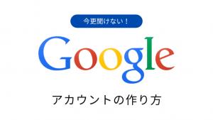 【10分で完了】Googleアカウントの作成方法