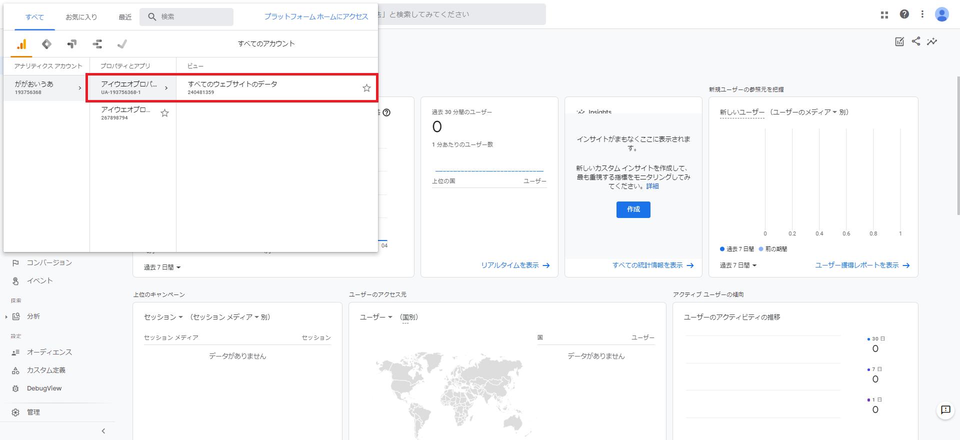 Googleアナリティクス プロパティ選択2