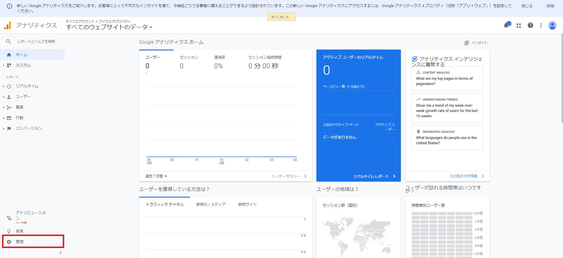 Googleアナリティクス 管理を選択