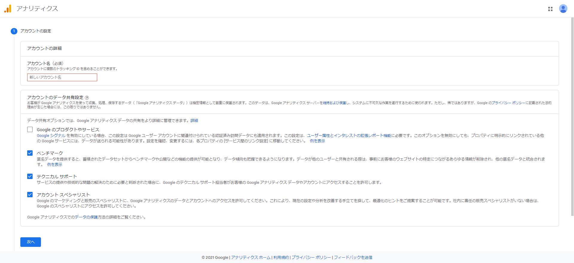 Googleアナリティクス アカウントの設定画面 アカウントの詳細