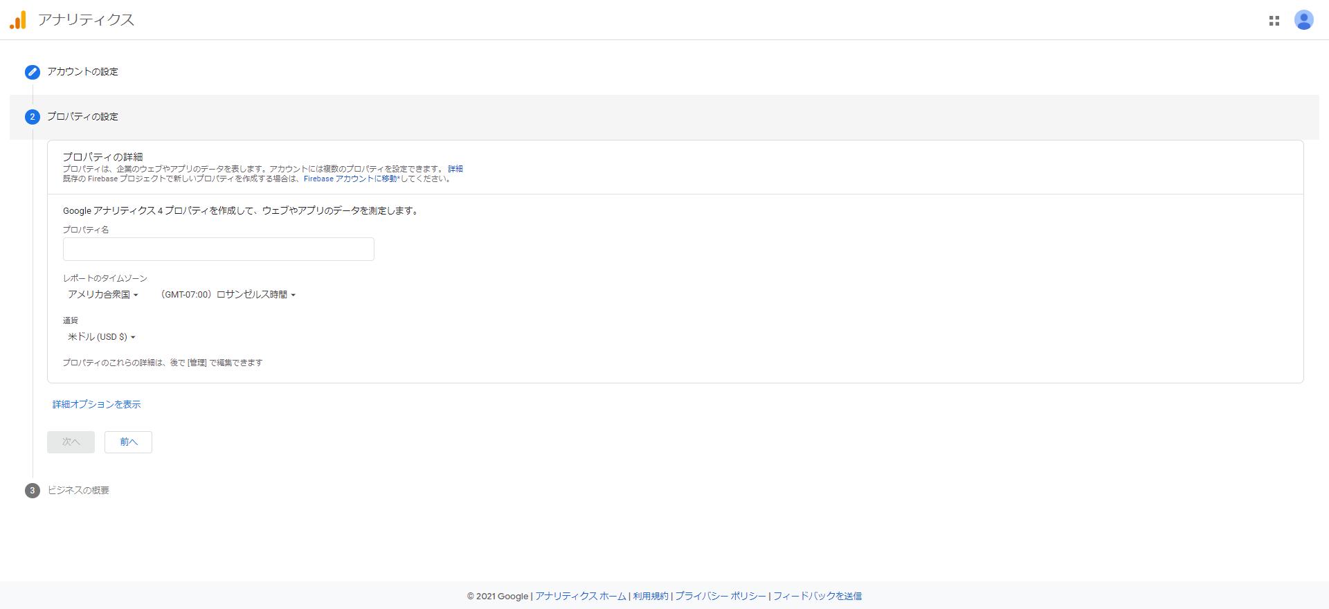 Googleアナリティクス プロパティの設定 プロパティの詳細