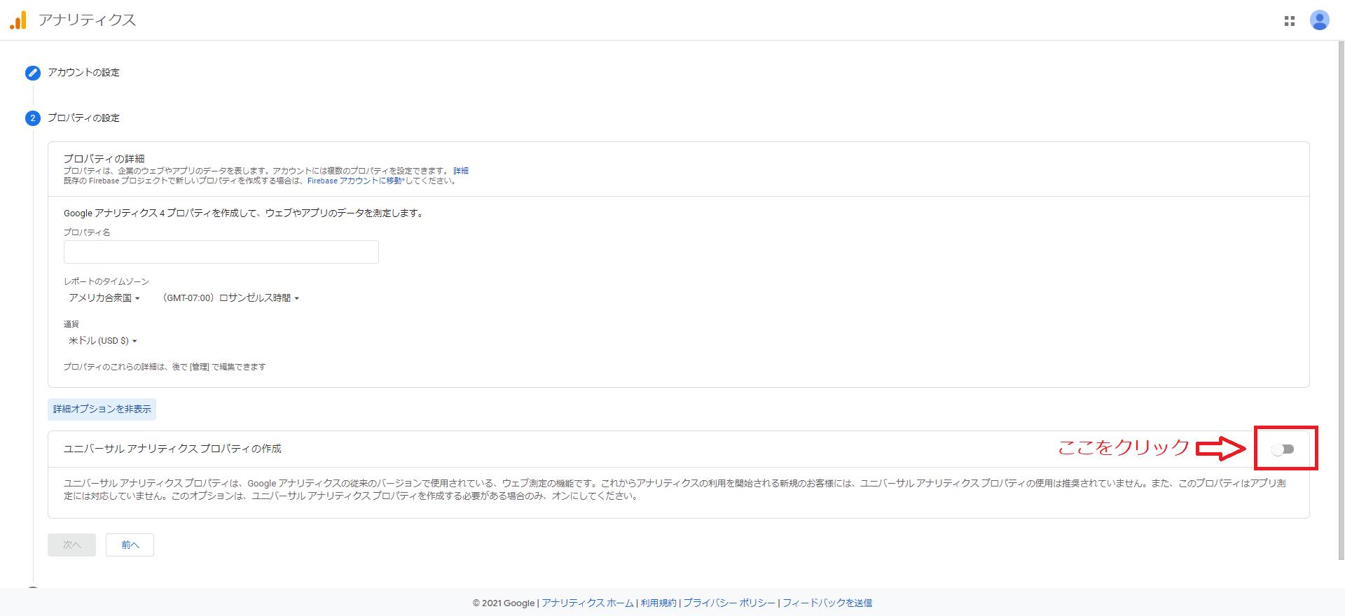Googleアナリティクス プロパティの設定 プロパティの詳細 詳細オプション