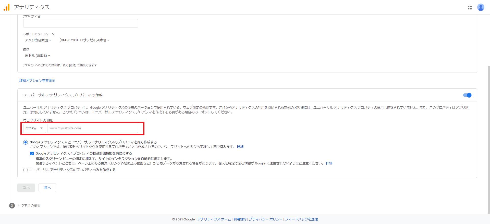 Googleアナリティクス プロパティの設定 プロパティの詳細 詳細オプションURL入力