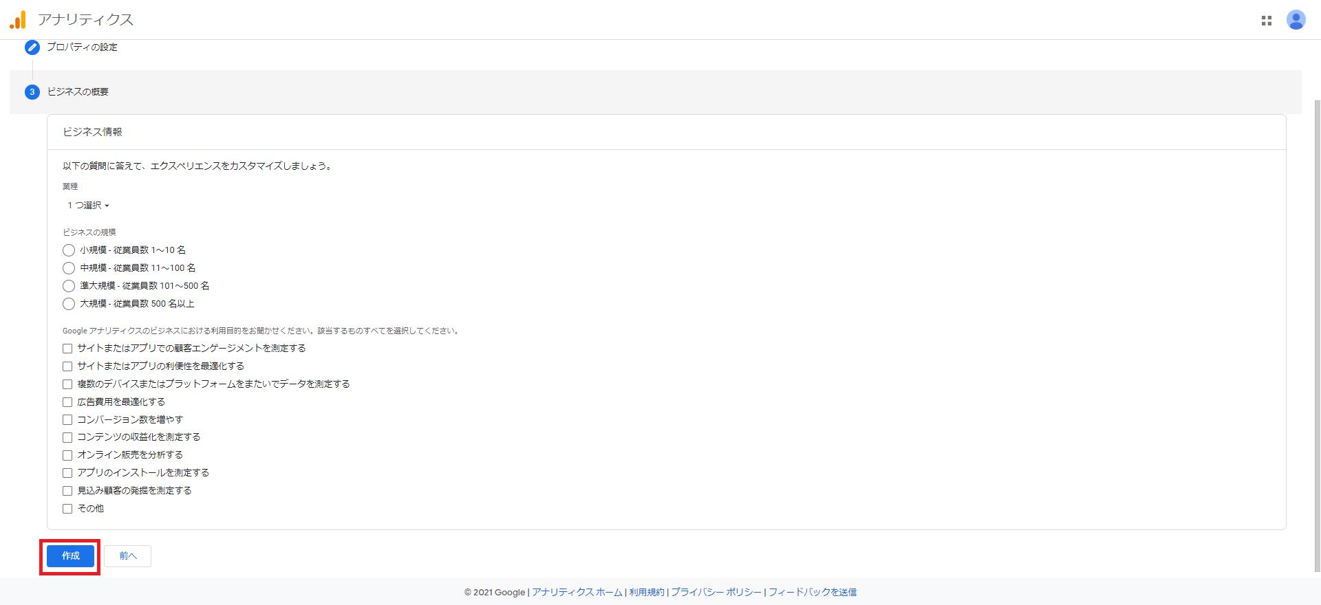 Googleアナリティクス ビジネスの概要 ビジネス情報