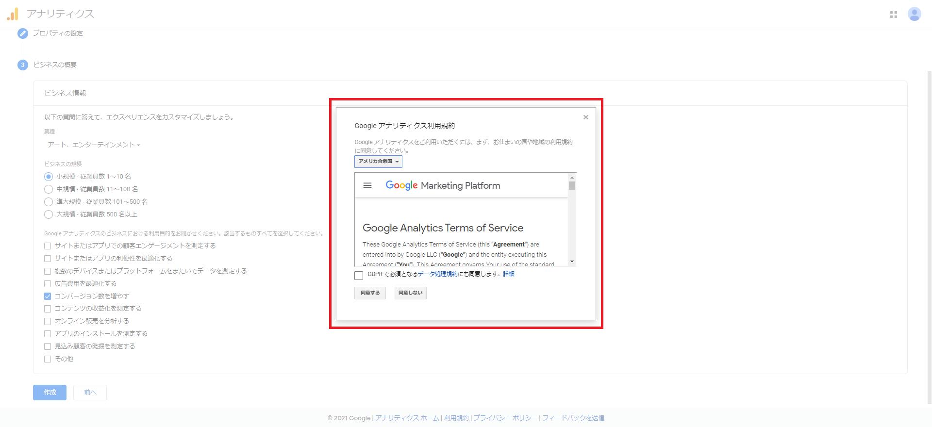 Googleアナリティクス利用規約ポップアップ