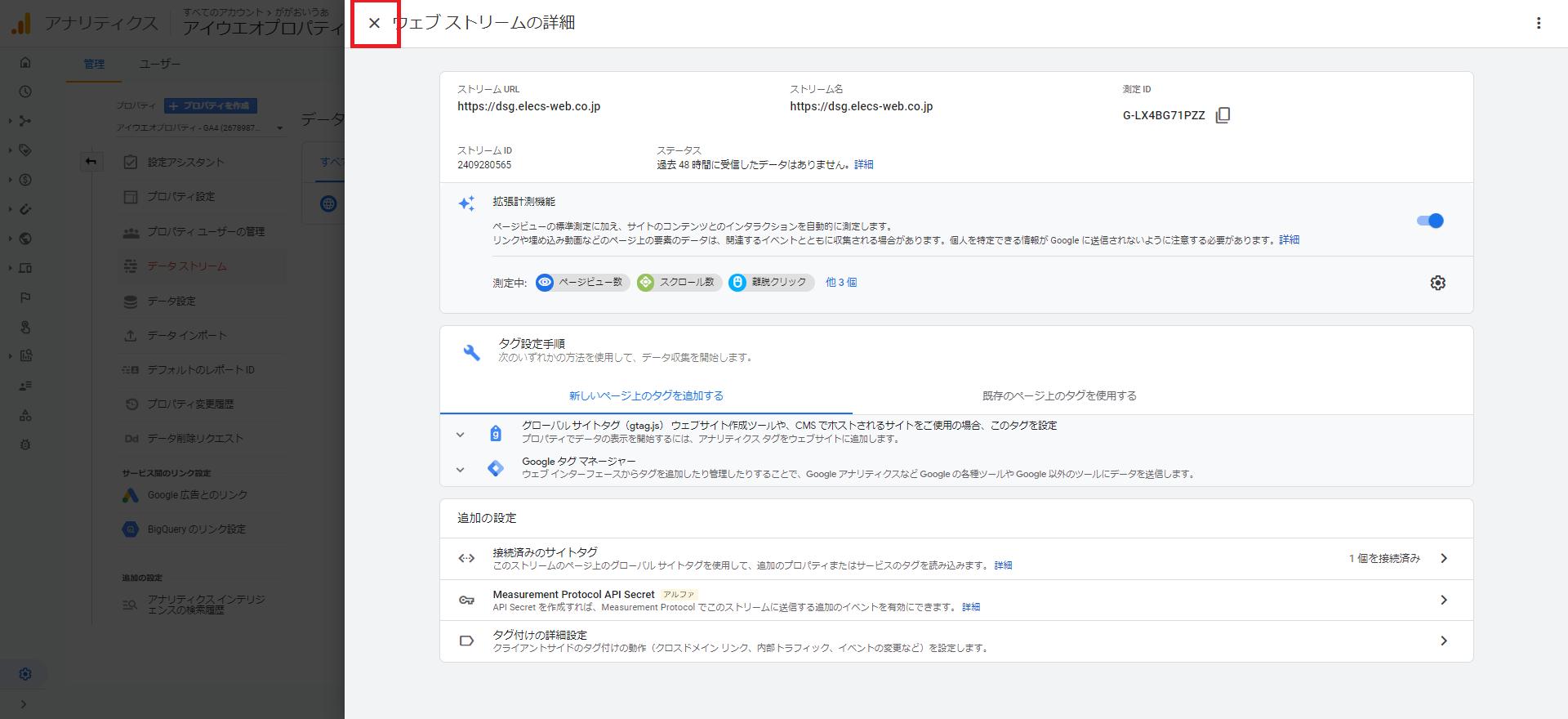 Googleアナリティクス ウェブストリームの詳細