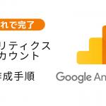 Googleアナリティクスアカウントの作成手順