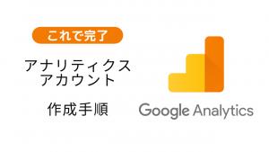 Googleアナリティクスアカウントを作成しよう